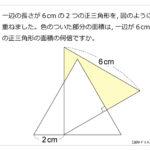 第230問 2つの正三角形を重ねる
