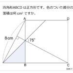 第232問 正方形と75度