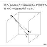 第236問 立方体にできる角度