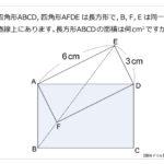 第245問 2つの長方形を重ねる