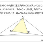 第246問 正三角形の難角問題