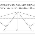 第248問 3:4:5の直角三角形