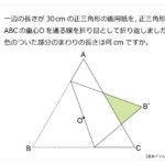 第250問 正三角形の折り返し