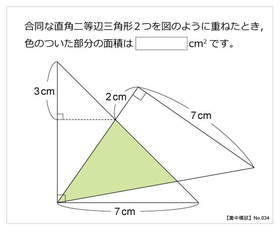 灘中模試no034 平面図形 算数星人のweb問題集中学受験