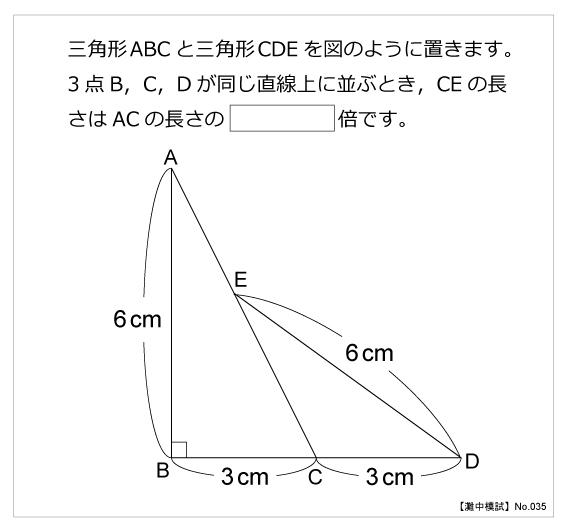灘中模試no035 平面図形 算数星人のweb問題集中学受験