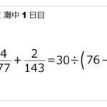 第1問-計算問題