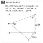 第7問-難角問題