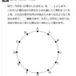 第8問-三角形の個数
