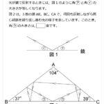 第9問-光の反射