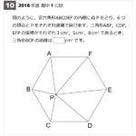 第10問-正六角形と面積