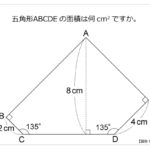 第254問 五角形の面積
