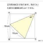 第255問 正方形と45度