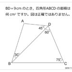 第256問 四角形と対角線