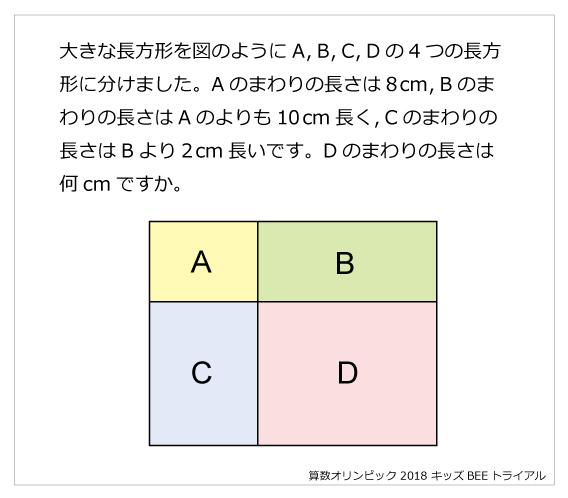 (算数オリンピック) | 算数星人のWEB問題 ...
