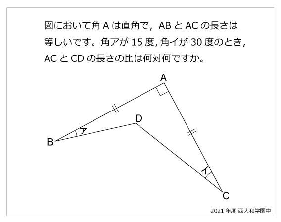 算数星人のWEB問題集愛光中−おうぎ形と三角形麻布中-図形の移動浦和明の星女子中−円と正方形栄光学園中-正三角形の平行移動大阪星光学院中-正六角形海城中-三角形の面積比開成中-三角すいの体積神戸女学院中-正三角形と面積比甲陽学院中1日目-立体の切断駒場東邦中-立体の切断栄東中-将棋の駒四天王寺中-平行四辺形の問題渋谷教育学園渋谷中-正方形と内接円渋谷教育学園幕張中-おうぎ形の移動女子学院中-長方形の重なり聖光学院中-立体の切断清風南海中−正多角形を並べる高槻中−21個の正方形滝中−立体の体積筑波大附属駒場中−交点の数