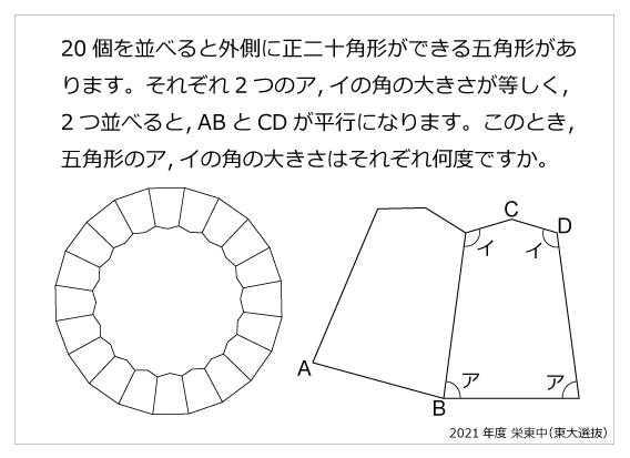 正多角形 | 算数星人のWEB問題集〜中学受験算数の問題に挑戦!〜